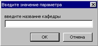Создание запроса с параметром