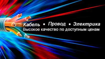 Купить кабель и провод оптом и в розницу в Москве - Атлас
